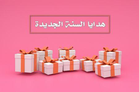 هدايا السنة الجديدة , أفكار هدايا