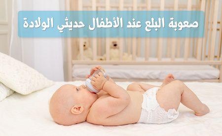 صعوبة البلع عند الأطفال حديثي الولادة - صورة