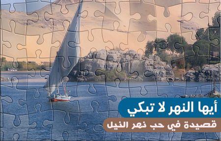 أيها النهر لا تبكي, قصيدة شعر, حب نهر النيل