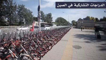الدراجات التشاركية , الصين