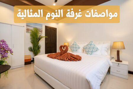 مواصفات غرفة النوم المثالية