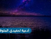 أدعية لابن الابن، ابن الابن الميت ، دعاء لحفيدي المتوفى