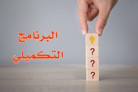 البرنامج التكميلي , دولة الأردن