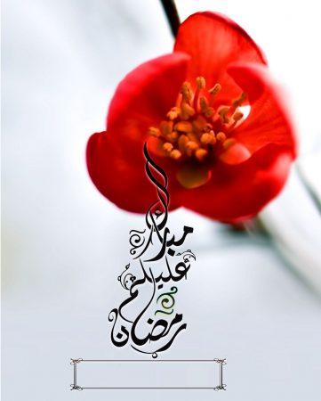 صورة مكتوب عليها تهنئة مبارك عليكم رمضان مزخرفة