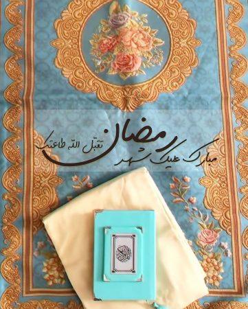 مع المصحف؛ صورة مكتوب عليها مبارك عليك شهر رمضان وتقبل الله طاعتك