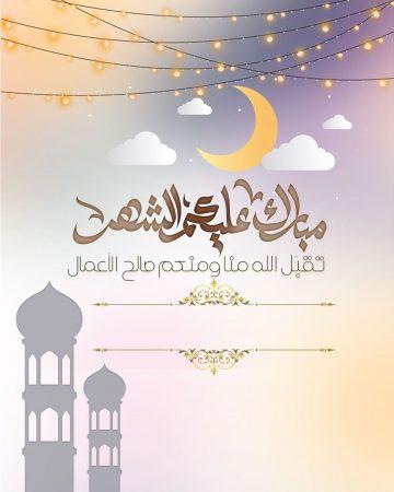 مع الهلال والمئذنة؛ صورة مكتوب عليها مبارك عليكم الشهر - تقبل الله منا ومنكم صالح الأعمال