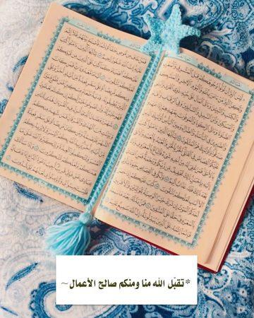 مع القرآن الكريم؛ صورة مكتوب عليها دعاء: تقبل الله منا ومنكم صالح الأعمال مزخرفة