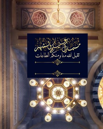 صورة مكتوب عليها مبارك عليكم الشهر - تقبل الله منا ومنكم الطاعات