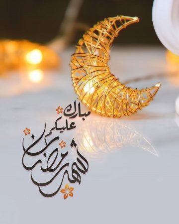 صورة مكتوب عليها مبارك عليكم شهر رمضان (مزخرفة)