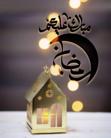 بطاقة تهنئة مكتوب عليها مبارك عليكم رمضان (مزخرفة)