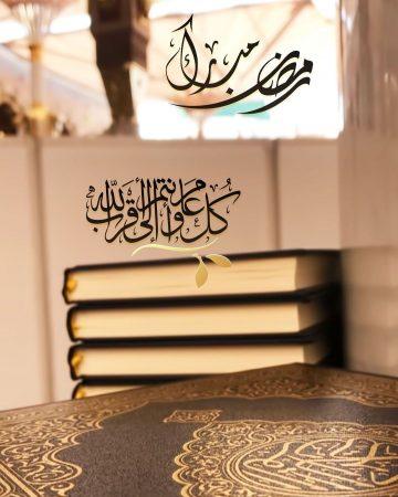 صورة مكتوب عليها رمضان مبارك - كل عام وانتم الى الله أقرب