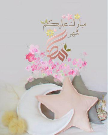 صورة جميلة مكتوب عليها مبارك عليكم شهر رمضان (مزخرفة)