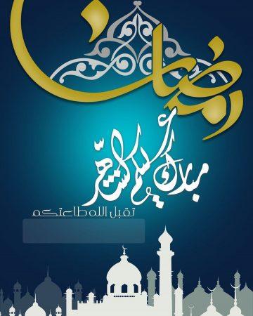 صورة حلوة مكتوب عليها مبارك عليكم الشهر وتقبل الله طاعتكم (مزخرفة)