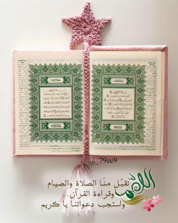صورة مكتوب عليها اللهم تقبل منا الصلاة والصيام وقراءة القرآن واستجب دعواتنا يا كريم