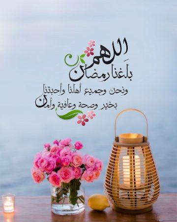 اللهم بلغنا رمضان ونحن وجميع أهلنا وأحبتنا بخير وصحة وعافية وأمان