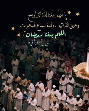 اللهم بلغنا لذة التراويح وعبق التراتيل ولذة سماع الدعوات - اللهم بلغنا رمضان وبارك لنا فيه