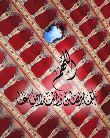 اللهم بلغنا رمضان وأنت راضٍ عنا