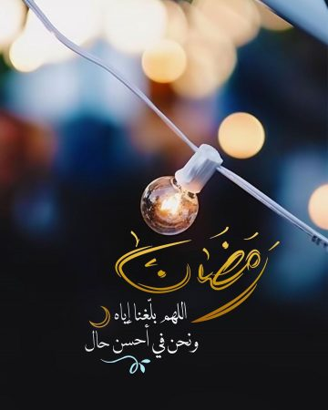 رمضان؛ اللهم بلغنا إياه ونحن في أحسن حال