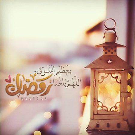 بعظم الشوق؛ اللهم بلغنا رمضان