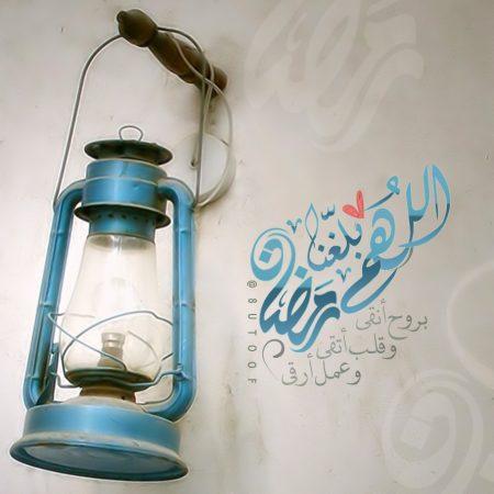 اللهم بلغنا رمضان بروح أنقى وقلب أتقى وعمل أرقى