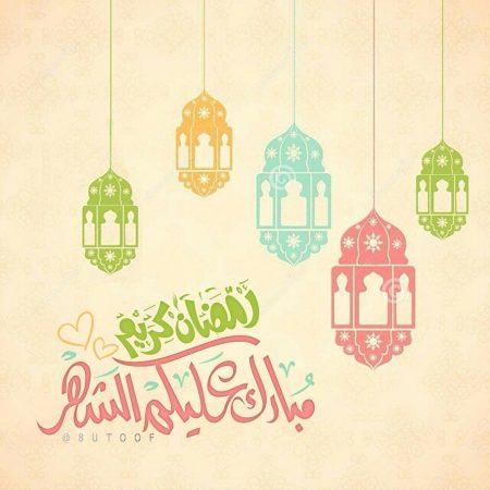رمضان كريم، مبارك عليكم الشهر