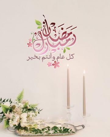 صورة مكتوب عليها رمضان مبارك - كل عام وأنتم بخير