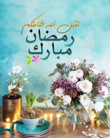 صورة مكتوب عليها تقبل الله طاعاتكم - رمضان مبارك