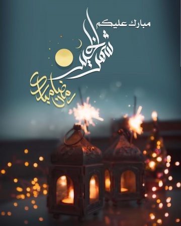 صورة مكتوب عليها مبارك عليكم شهر الخير - رمضان مبارك