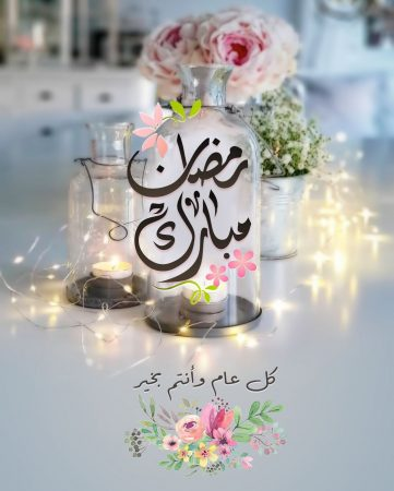 صورة جميلة مكتوب عليها رمضان مبارك - كل عام وأنتم بخير