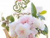صورة JPG مكتوب عليها رمضان مبارك - كل عام وأنتم بخير
