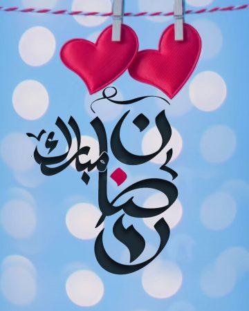 صورة مكتوب عليها رمضان مبارك مع قلوب حمراء