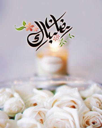 صورة حلوة مكتوب عليها رمضان مبارك