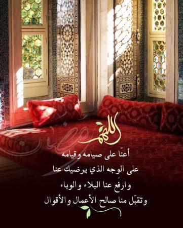 صورة مكتوب عليها دعاء استقبال رمضان مكتوب