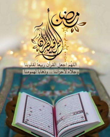 صور مكتوب عليها (رمضان الذي أنزل فيه القران)