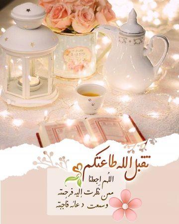صورة عليها دعاء رمضان مكتوب,تقبل الله طاعتكم