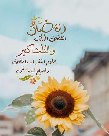صور مكتوب عليها: رمضان؛ انقضى الثلث والثلث كثير؛ اللهُم اغفر لنا ما مضى وأصلِح لنا ما بَقى