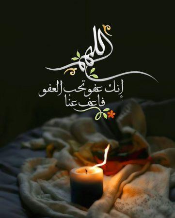 صورة-دعاء لأبنائي في شهر رمضان: دعاء اللهم انك عفو كريم تحب العفو فاعف عنا