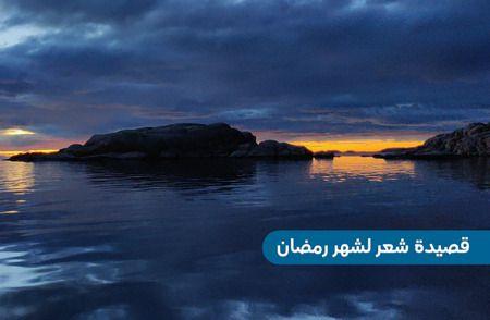 قصيدة شعر , شهر رمضان , أجمل الأبيات