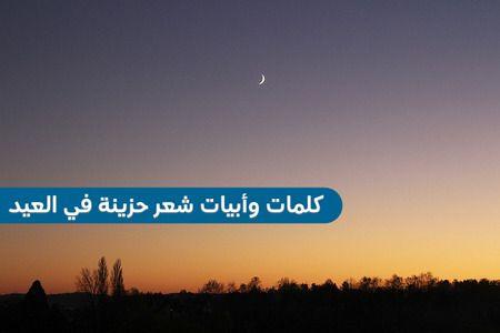 كلمات حزينة عن العيد في سوريا ، عبارات حزينة ومؤثرة في العيد