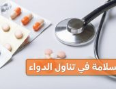 السلامة في تناول الدواء