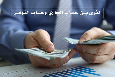 حساب الجاري , حساب التوفير , الحسابات البنكية