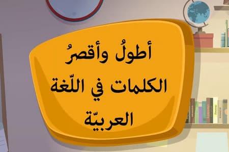 أقصر الكلمات , أطول كلمات , اللغة العربية