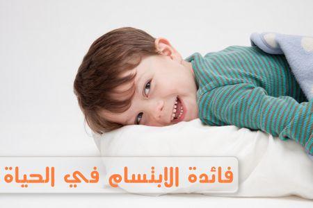 فائدة الابتسام في الحياة