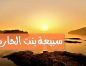 رحمة الإسلام بالمرأة , سبيعة بنت الحارث