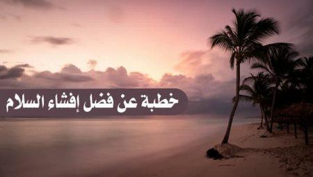 فضل إفشاء السلام , الإسلام دين السلام , خطبة الجمعة