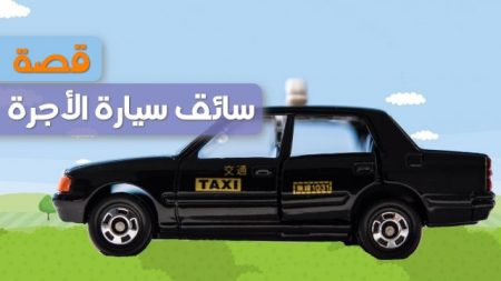 سائق سيارة الأجرة, قصة قصيرة