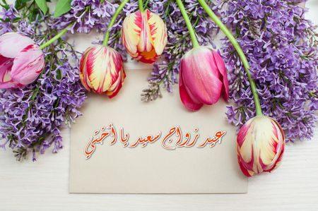 عيد زواج سعيد أختي الحبيبة أجمل كلمات للتهنئة الرقيقة موقع المزيد