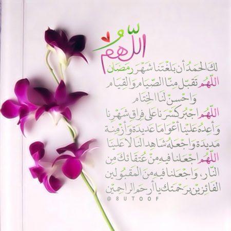 صورة مكتوب عليها دعاء: اللهم لك الحمد أن بلغتنا شهر رمضان