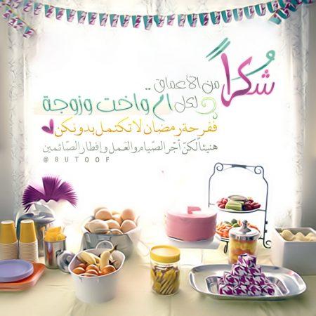 صورة مكتوب عليها: شكرًا من الأعماق لكل أم وأخت وزوجة؛ ففرحة رمضان لا تكتمل بدونكن؛ هنيئا لكن أجر الصيام والعمل وإفطار الصائمين