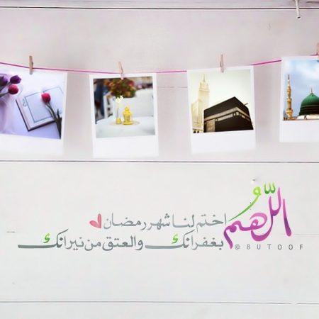 صورة مكتوب عليها: اللهم اختم لنا شهر رمضان بغفرانك والعتق من نيرانك